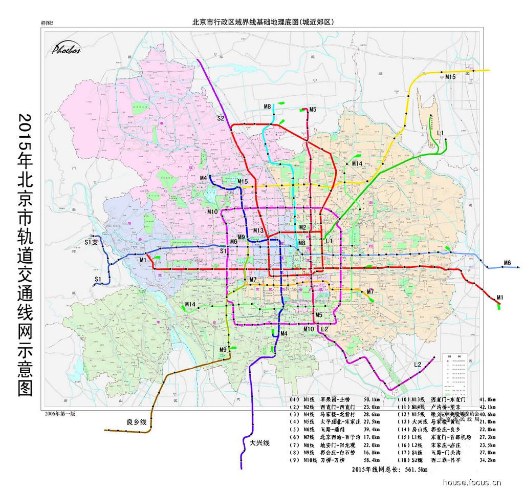 北京地铁2015年规划图
