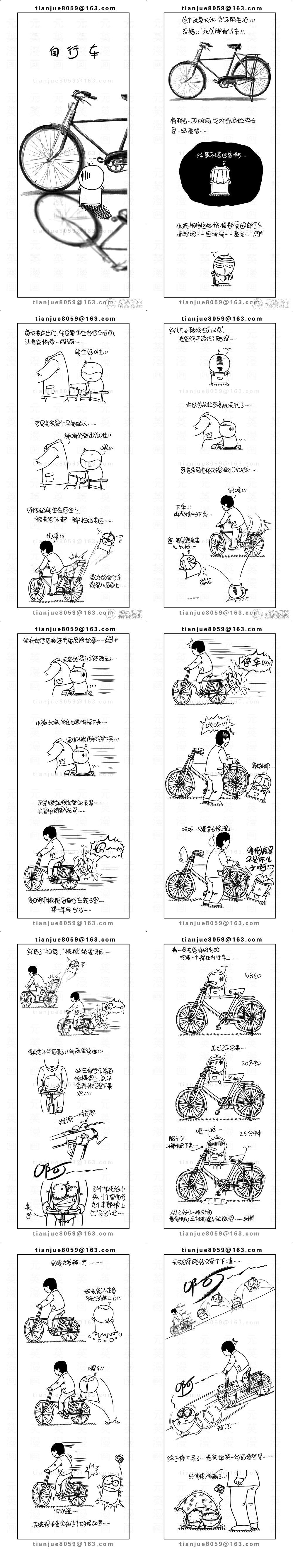 黑背漫画:坐自行车的回忆