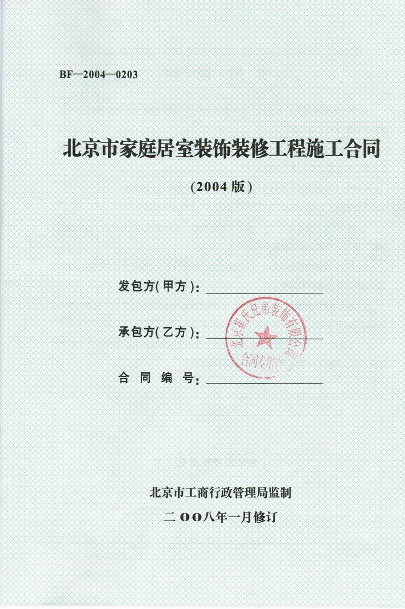 附 北京市家庭居室装饰装修工程施工 合同 2004版