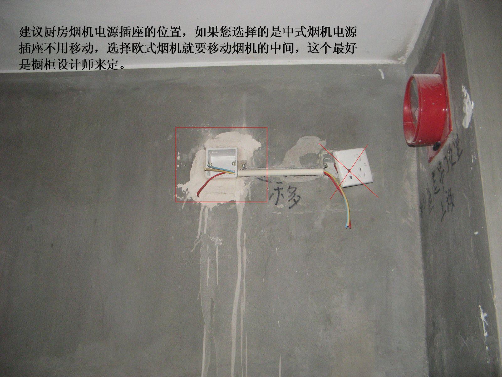 居室内强电电路基本改造项目