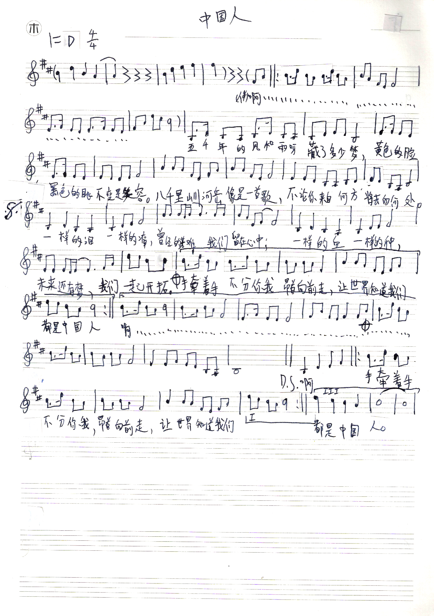 流行歌曲五线谱哪里找呀,我想找刘德华的 中国人 五线谱,哪里找呢?