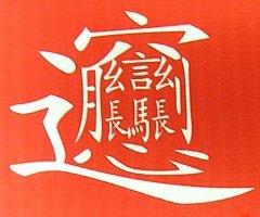 陪父亲陕西旅游(一)西安 C - 蓟门驿站 - 欢迎您来蓟门驿站做客,祝朋友开心快乐!