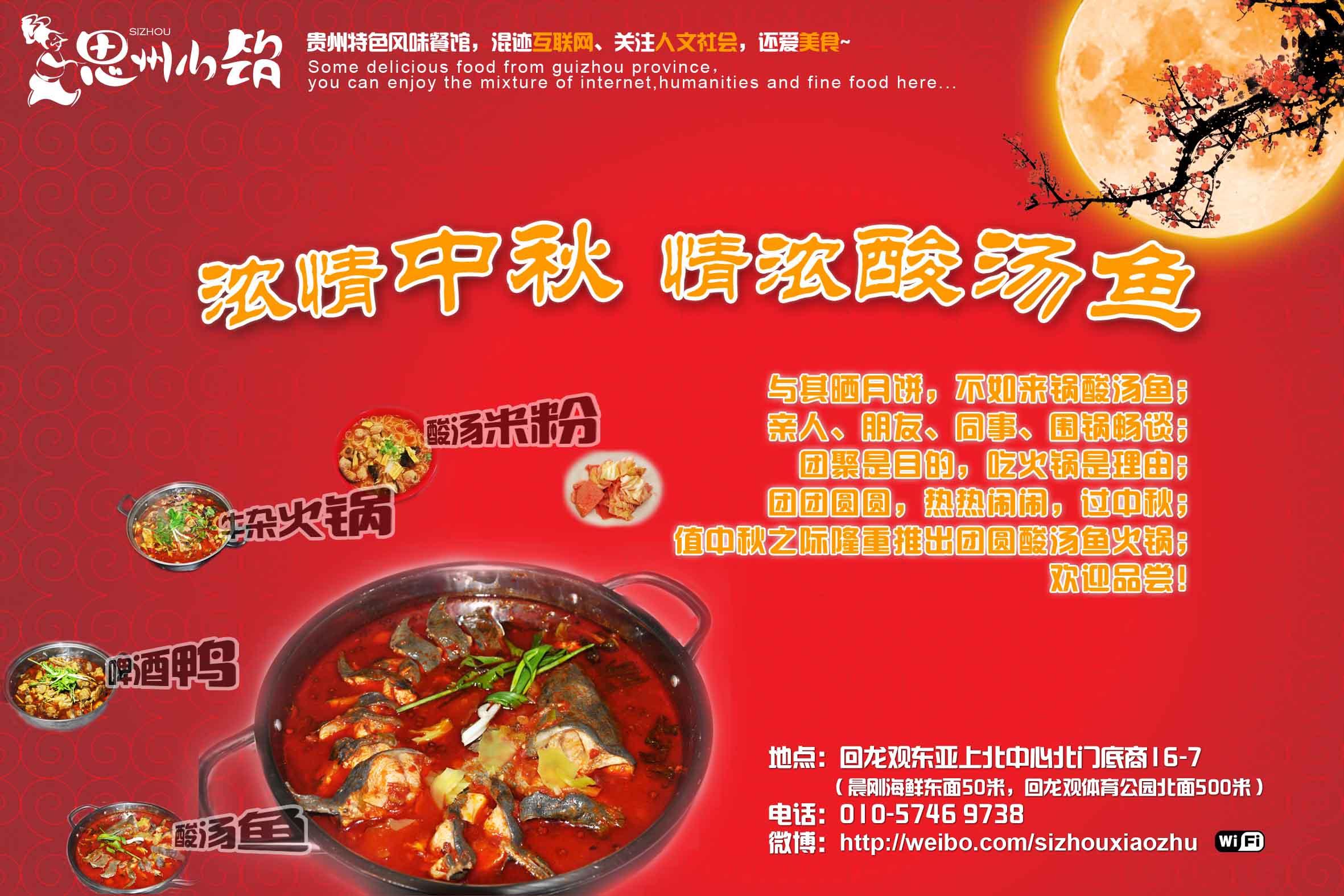 围锅畅谈;   团聚是目的,吃火锅是理由;   团团圆圆,热热闹闹,过中秋