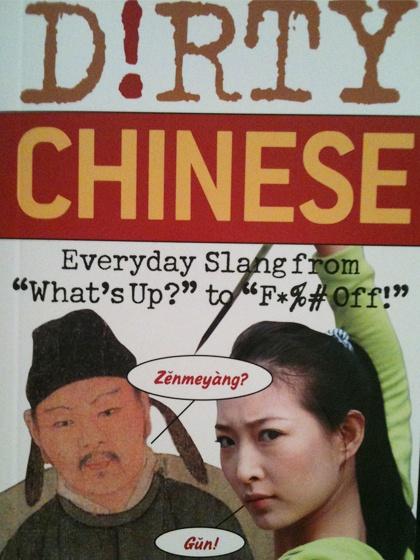 猥琐男学中文 请R老师批示图片