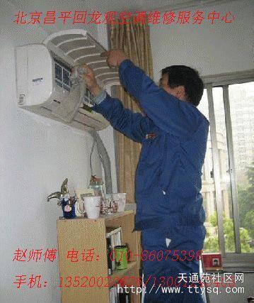 回龙观空调维修)86075398空调加氟移机清晰打孔_社区