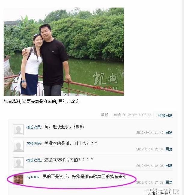 淮南市艺术学院音乐总监 高振宇   应该是换妻   其中王诺非常喜欢