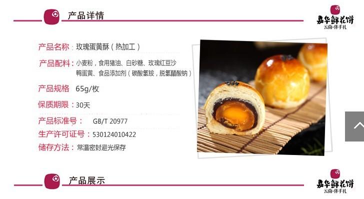 格子铺新到云南嘉华鲜花饼 高清图片