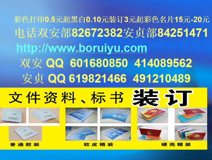 北京图文快印24小时图文店彩色复印大图复印晒蓝图宣传册制作设计印