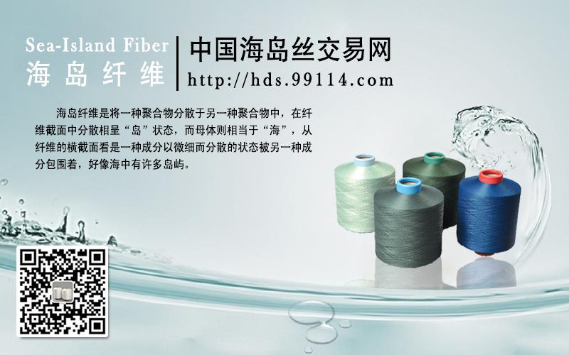 海岛纤维属超细旦家族一员,海岛型丝是利用复合纺丝技术生产出的超细或超极细纤维,用海岛型超细纤维和高收缩原丝复合成的纤维,由于其表面的超细纤维效应被最大化,可以更好地表现人造皮革的效果,其优良的性能正逐步被织造、染整企业接受。用海岛纤维生产的仿麂皮绒、拭镜布、超细纤维皮革基布已经受到国内外消费者的关注,产品表现出很强的市场空间。   我国海岛丝目前主要依赖进口,从去年的国内产量和进口量计算,目前我国海岛丝的进口依存度近80%,在化纤行业微利的今天,海岛纤维以及海岛面料产品的价格是化纤常规产品价格的几倍,