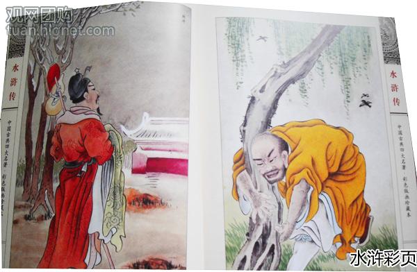 仅56元享原价580元彩色版画珍藏本.