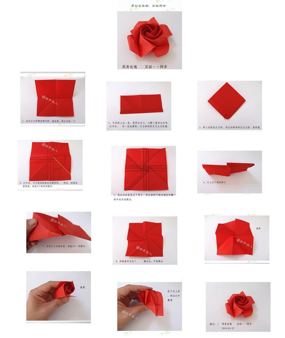 送一朵折纸玫瑰给你想的人吧!